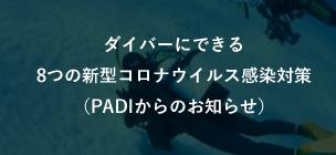 PADIからのお知らせ