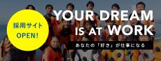 ダイビングスクール  採用サイト